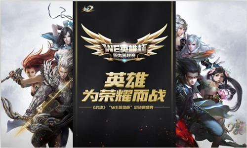 网游《武魂2》WE联赛首个冠军今日诞生