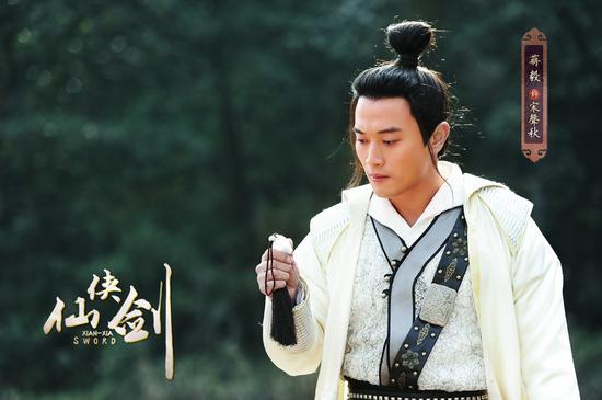 《仙侠剑》蒋毅扮演宋声秋