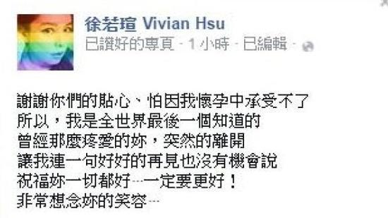 徐若瑄的社交网站截图