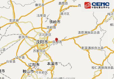 抚顺市新抚区矿震。