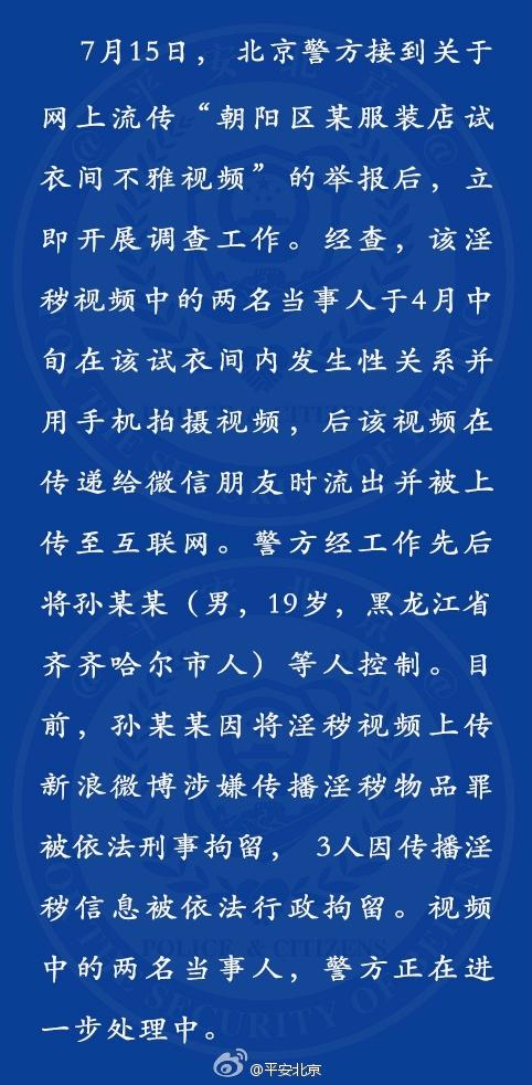 平安北京通报试衣间不雅视频事件