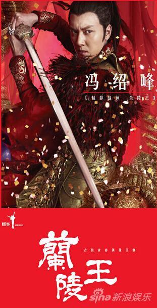 冯绍峰曾与耀客合作《兰陵王》