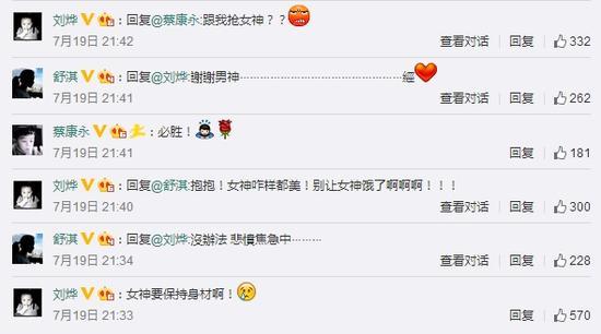 刘烨又在答复里抢戏