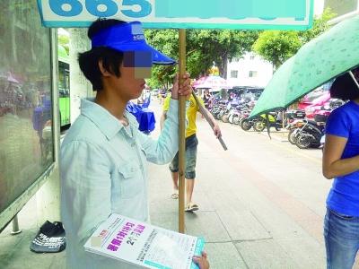 培训机构在街边宣传