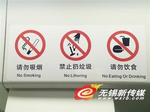 地铁上请勿饮食的标识。