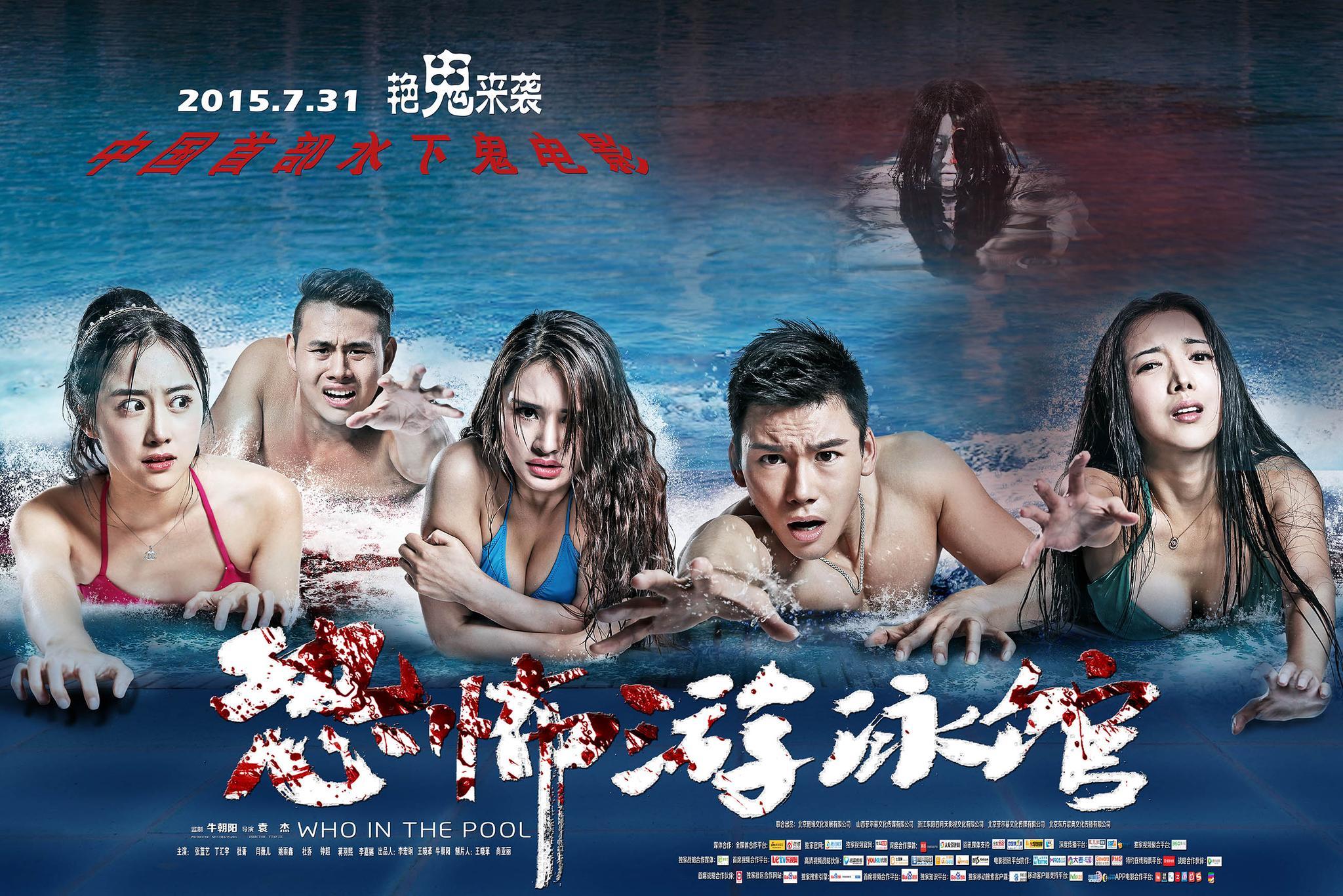 《恐惧游水馆》泳池惊魂版海报