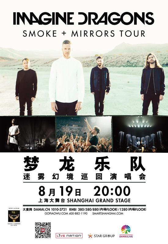 20150719 梦龙乐队上海演唱会海报