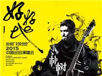 朴树2015全国巡演开启 首站10月北京开唱