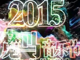2015魔马音乐节宣传片曝光 8月启动