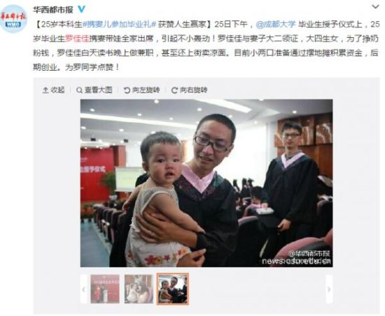 25岁大学生带妻女参加毕业典礼