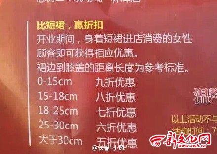宣传单 网友@长春-小风微博截图