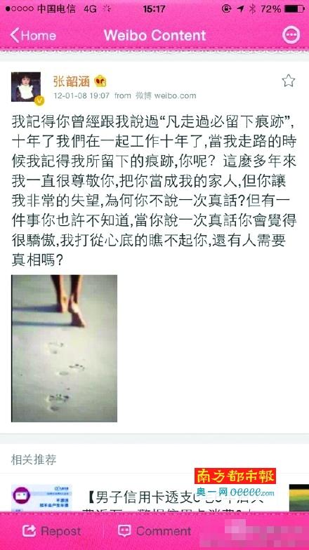 张韶涵当年这段微博发言也已删除,这是网友留下的截图。