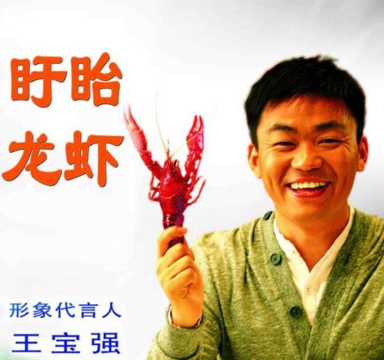"""王宝强""""被代言""""的产品广告"""