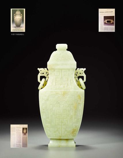 黄玉双活环耳夔龙纹方瓶(拍品编号:1341)起拍价¥1,800,000