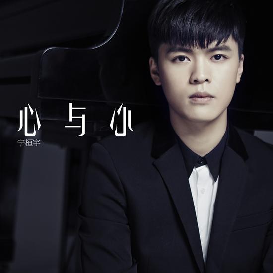 宁桓宇-心与心单曲封面
