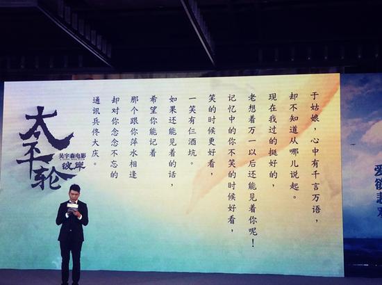"""佟大为《太平轮》发布会东北话""""表白""""章子怡"""