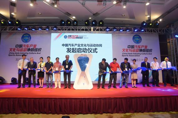 中国汽车产业文化与运动协同组织发起成立大会启动仪式