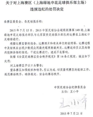 足协公布对上海赛区(上海绿地申花主场)处罚决定