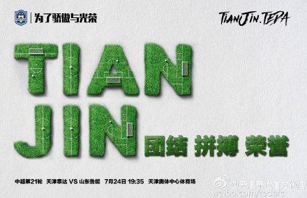 泰达发布战鲁能海报:为了骄傲与光荣(图)
