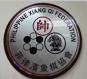附图:菲律宾象棋协会会徽