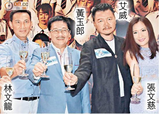 林文龙、黄玉郎、艾威、张文慈