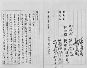 故宫、中博两院来台第一次联合理事会议记录册,上有傅斯年、张道藩、蒋梦麟、杭立武等人签名