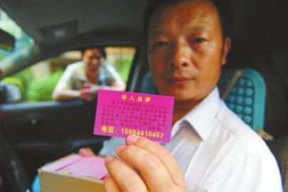 出车之前,王明清向记者展示寻人卡。
