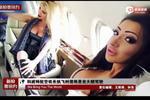 科威特航空机长执飞时邀艳星坐大腿驾驶