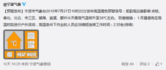 @宁波气象 官博截图