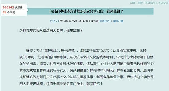 网络热帖《少林寺方丈释永信这只大老虎,谁来监督》
