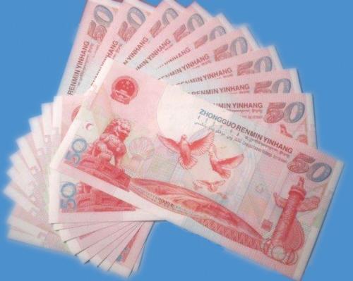 中華人民共和國成立50週年紀念鈔