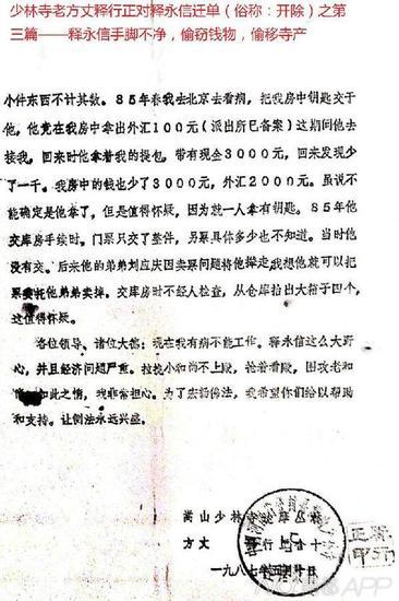 1987年,少林寺方丈、释永信师父释行正对释永信部分行为作出的书面说明