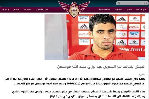 卡塔尔劲旅官宣哈默德加盟 前中超银靴西亚淘金