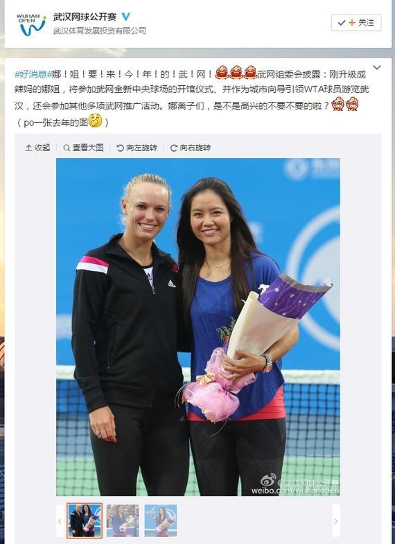 武汉网球公开赛官方微博透露李娜将复工