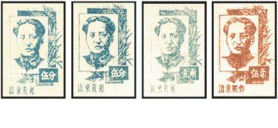 """""""毛澤東像""""郵票(圖四)"""