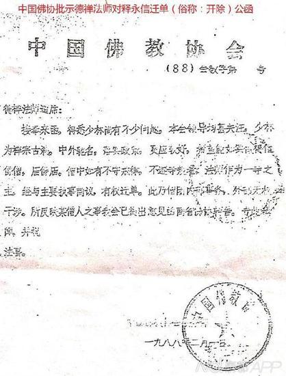 1988年,中国佛教协会公函对少林寺相关事件作出回复
