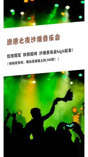 潭门渔港之夜——沙滩音乐会