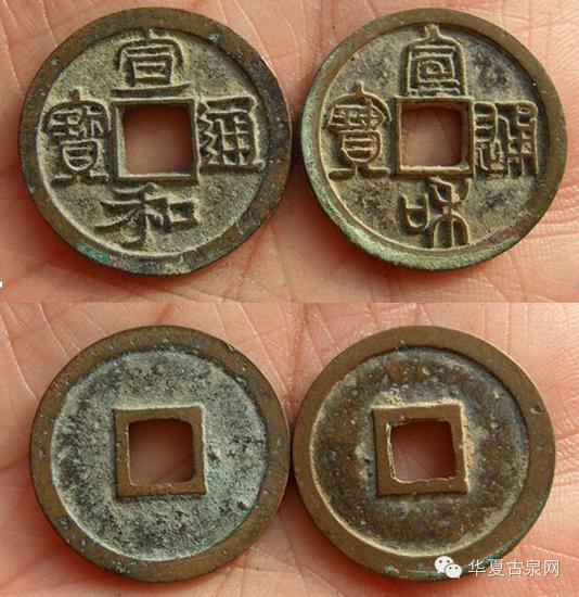 美製闊緣隸書、篆書對錢(《北宋銅錢》3469、3470號)