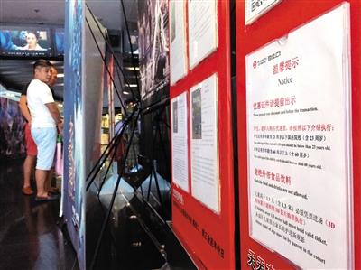 """在该影院的公告栏里写明""""回绝外带食物饮料""""。新京报记者 薛珺 摄"""