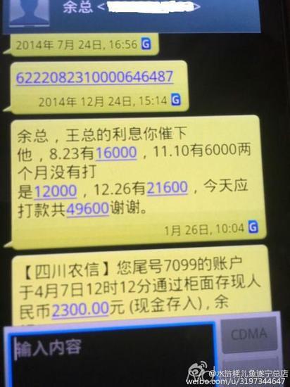 """王某与余秋短信往来关于""""月息4分""""的证明。"""