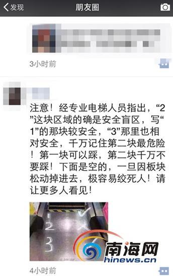 """很多网友也在朋友圈、微博等平台转发""""经专业电梯人员指出图中'2'(可见下图)区域的确是安全盲区""""的消息。(手机截图)"""