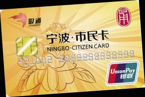 甬新市民卡将在交通领域通用