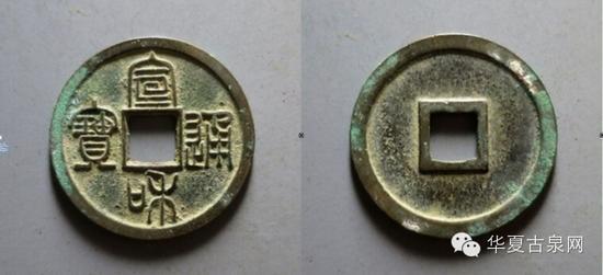 美製篆書華夏古泉 2015-07-07 RMB 259