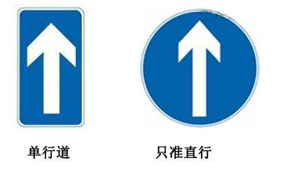 单行道和直行