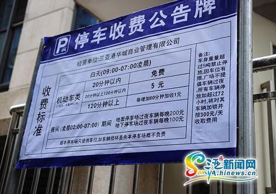 7月28日,三亚商品街一巷港华广场停车场的收费公告牌,一晚最高收300元。(三亚新闻网记者沙晓峰摄)