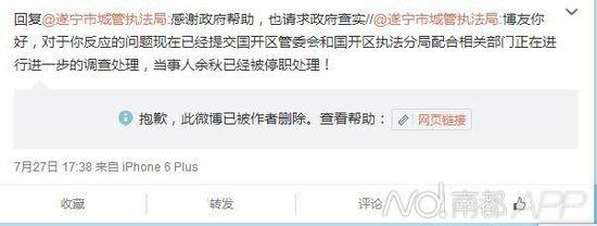 """遂宁市城管执法局对""""@水浒耗儿鱼遂宁总店""""微博举报帖进行回应,该贴已被发帖者删除。"""