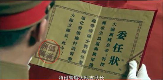 """《东北抗日联军》中,委任状上结尾处的印章赫然是着""""伪满洲国""""。"""