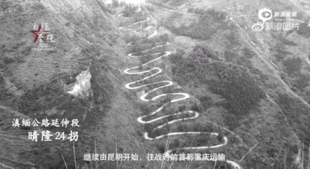 寻找消失的滇缅路:追忆70年前的抗日远征军
