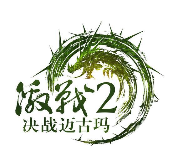 图1:《激战2:决战迈古玛》中文logo