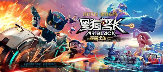 《黑猫警长之翡翠之星》终究预告震动反击